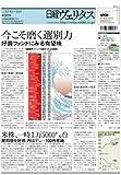 日経ヴェリタス 2013年5月5日号