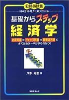 基礎からステップ経済学 (基礎からステップシリーズ)