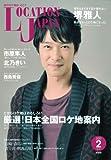 Location Japan (ロケーションジャパン) 2010年 02月号 [雑誌]