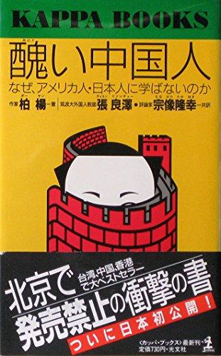 醜い中国人―なぜ、アメリカ人・日本人に学ばないのか (カッパ・ブックス)