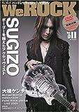 We ROCK ( ウィ・ロック ) 2009年 07月号 [雑誌]