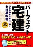 平成25年版パーフェクト宅建 (パーフェクト宅建シリーズ)