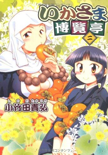いかさま博覧亭 ニ (電撃ジャパンコミックス シ 1-7)