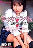 美少女パラダイス (マドンナメイト文庫)