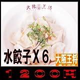 【大阪王将】【水餃子】15個入りX6【冷凍食品】