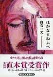 ほかならぬ人へ (祥伝社文庫)