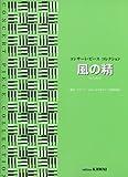 コンサートピースコレクション 風の精 Sylphid (0481) 選曲/ピティナ 社団法人全日本ピアノ指導者協会