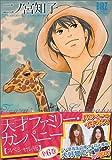 天才ファミリー・カンパニー―スペシャル版 (Vol.2) (バーズコミックススペシャル)