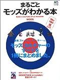 まるごとモッズがわかる本―Music & culture style magazine (エイムック (968))