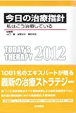 今日の治療指針 2012年版 ポケット判―私はこう治療している