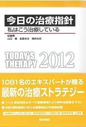 今日の治療指針 2012年版 ポケット判 私はこう治療している