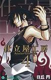 仕立屋工房Artelier Collection 4 (ガンガンコミックス)