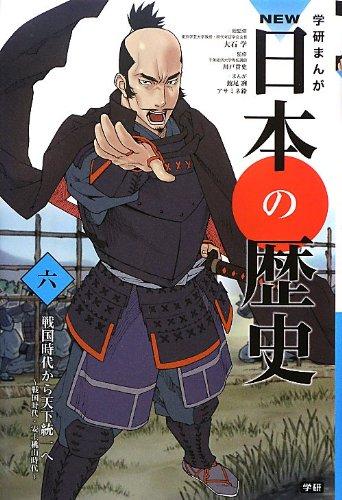 NEW日本の歴史06 戦国時代から天下統一へ (学研まんが NEW日本の歴史)