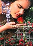 赤い薔薇を天使に (ラズベリーブックス ダ 1-1)