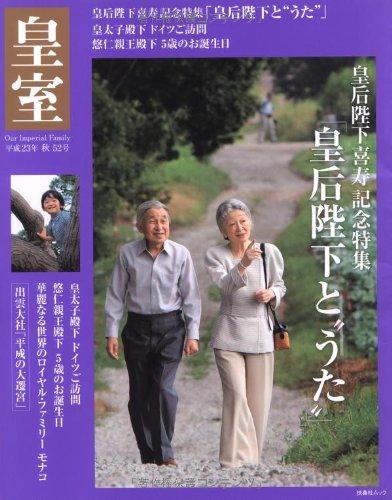 皇室 Our Imperial Family 第52号 (扶桑社ムック)