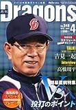 月刊 Dragons (ドラゴンズ) 2012年 04月号 [雑誌]