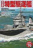 特型駆逐艦 完全版―真実の艦艇史5 吹雪型3タイプ23隻全軌跡