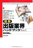 図解 出版業界ハンドブック〈Ver.1〉