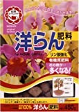 【有機リン酸たっぷり】日清ガーデンメイト 洋らんの肥料 450g