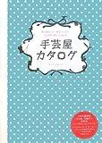 手芸屋カタログ 東京都内と江ノ電沿いにある手芸材料が買えるお店66