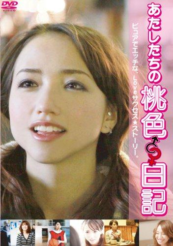 あたしたちの桃色日記 [DVD]