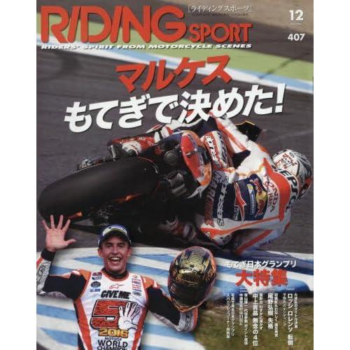 ライディングスポーツ 2016年 12月号 雑誌 (RIDING SPORT)