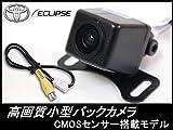 トヨタ純正ナビ NHZD-W62G 対応 高画質 バックカメラ 車載用バックカメラ 広角170°超高精細CMOSセンサー《OV7950角型》/ ガイドライン有