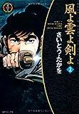 風よ雲よ剣よ 2 (SPコミックス 時代劇シリーズ)
