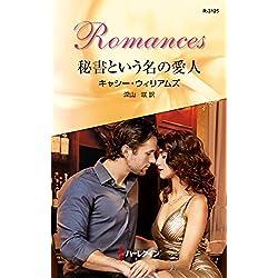 秘書という名の愛人 ハーレクイン・ロマンス [Kindle版]