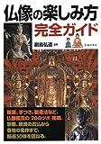仏像の楽しみ方完全ガイド