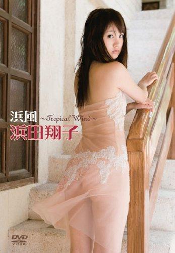 浜田翔子 浜風~Tropical Wind~ [DVD]