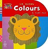 Colours いろ えいごばん (赤ちゃんの脳を育てるBABY TOUCH)