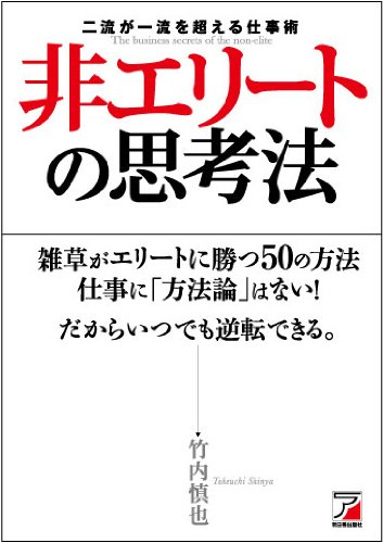 非エリートの思考法 (Asuka business & language book)