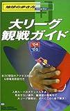 地球の歩き方 プラス・ワン404 大リーグ観戦ガイド 2004~2005年版 (地球の歩き方プラス・ワン)