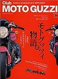 Club Moto Guzzi―モトグッツィの世界にようこそ! (エイムック (765))