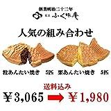 ふく味庵 たい焼きセット 粒あんたい焼き5匹+栗あんたい焼き5匹