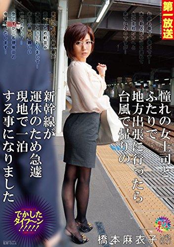 [橋本麻衣子] 憧れの女上司とふたりで地方出張に行ったら台風で帰りの新幹線が運休のため急遽現地で一泊する事になりました