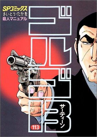 ゴルゴ13 (113) (SPコミックス)