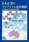 日本企業のアジアFTA活用戦略: TPP時代のFTA活用に向けた指針