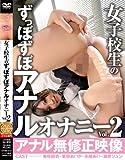 女子校生のずっぼずぼアナルオナニー Vol.2 [DVD]