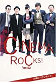 CINEMA ROCKS!(シネマ・ロックス) Vol.03
