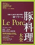 豚料理大全—究極の伝統食と創作料理が一冊で学べる (旭屋出版MOOK)