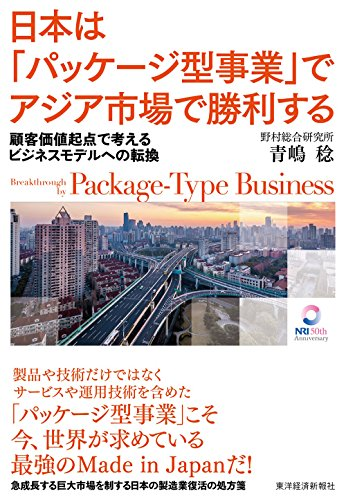 日本は「パッケージ型事業」でアジア市場で勝利する―顧客価値起点で考えるビジネスモデルへの転換