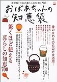 別冊宝島「おばあちゃんの知恵袋」 (別冊宝島 (1088))