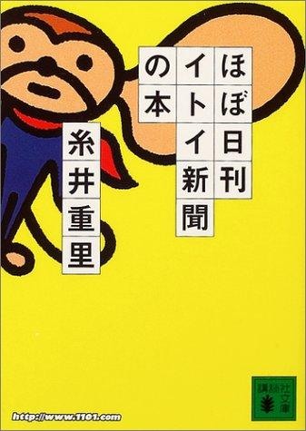 ほぼ日刊イトイ新聞の本 (講談社文庫)