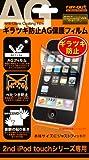 レイアウト 2nd iPod touch用ギラツキ防止AG保護フィルム