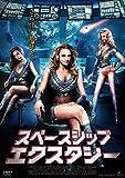 スペースシップ・エクスタシー[DVD]