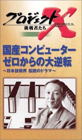 プロジェクトX 挑戦者たち 第V期 国産コンピューター ゼロからの大逆転~日本技術界 伝説のドラマ~ [VHS]