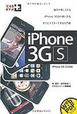 できるポケット+ iPhone 3GS iPhone OS 3.0対応