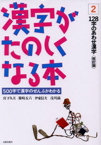 漢字がたのしくなる本―500字で漢字のぜんぶがわかる (2)